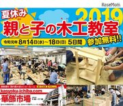 【夏休み2019】親子木工教室に小学生1,000名招待