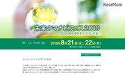 【夏休み2019】教育関係者ら対象「未来のマナビフェス」