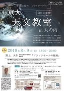 【夏休み2019】京大天文教室in丸の内「ブラックホールの観測」8/9