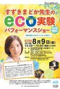【夏休み2019】再生エネルギー学ぶ「eco実験パフォーマンスショー」8/9