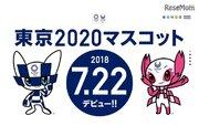 開催まであと2年、東京2020マスコットデビュー&カウントダウン7/22・24