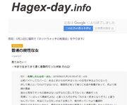 Hagexさん刺殺、中川淳一郎氏が容疑者の動機分析 「はてなという居場所を奪われると恐れ、復讐を考えたのでは」