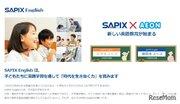 SAPIXとAEONによる英語教室開校…小学生向け