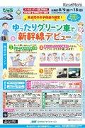 【夏休み2019】JR東日本のベビ旅「ゆったりグリーン車で新幹線帰省デビュー」