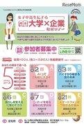 【夏休み2018】愛知県内の理系大学・企業を見学、女子向け取材ツアー