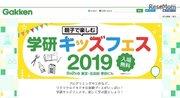 【夏休み2019】プログラミングやSTEAM体験「学研キッズフェス」8/2