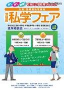 【小学校受験】【中学受験】【高校受験】第8回茨城県私学フェア、つくば&水戸…6・7月