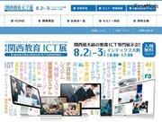 第3回「関西教育ICT展」8/2・3大阪…ブース展示とセミナー
