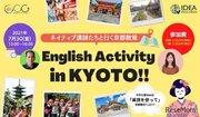 京都散策で英語と日本を学ぶ「English Activity in KYOTO!!」7/30