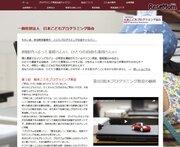 【夏休み2018】北海道から九州まで、プログラミング体験キャラバン7月スタート