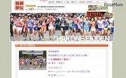 箱根駅伝、予選会の距離・コース変更…95回大会から
