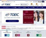 2018年度TOEIC L&R、八戸・岩手・高崎・長野で増回