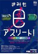 五輪競技をバーチャル体験「きみもeアスリート」埼玉県