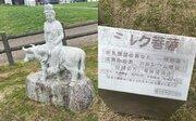 弥勒ならぬ「ミルク菩薩」 静岡に実在する謎の仏像が話題に→なぜ作った?地元に聞くと...