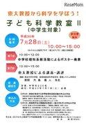 【夏休み2018】千葉の中学生対象、東大教授から学ぶ科学教室7/28
