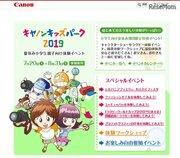 【夏休み2019】小学生親子向け「キヤノンキッズパーク」東京・大阪