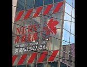東奥日報ビルが「ネルフ青森支部」に! エヴァ展ラッピングが二度見必至のインパクト