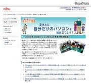 【夏休み2018】富士通、パソコン組立て&プログラミング教室…福島・島根7/28
