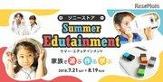 【夏休み2018】全国ソニーストア、遊びと工作ワークショップ7/21-8/19