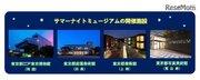 【夏休み2018】金曜は21時まで、都内4館「サマーナイトミュージアム」