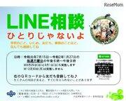 大阪府「LINE教育相談」子どもの不安や悩み解消
