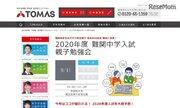 【中学受験2020】TOMAS「難関中学入試親子勉強会」理科・社会中心