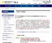 【大学受験2019】慶應「学問のすゝめ奨学金」改定、採用人数・支給額増へ