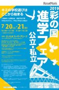 【中学受験】【高校受験】【大学受験】埼玉県内外319校が集結、彩の国進学フェア7/20・21