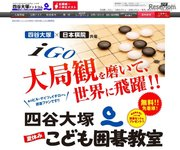 【夏休み2019】プロ棋士が指導、四谷大塚「こども囲碁教室」8/10-12
