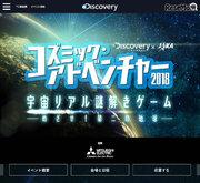 JAXAも協力、親子で楽しむ宇宙科学イベント…東京・大阪
