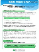 東京都の働き方改革、60校で「学校閉庁日」先行実施
