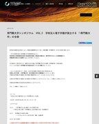 i専門職大学・宮島徹雄氏登壇、専門職大学シンポジウム7/28