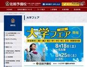 【大学受験】佐鳴予備校「大学フェア」名古屋8/18・浜松8/25