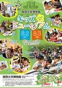 【夏休み2018】関大博物館、屏風作り・昆虫探検など…キッズミュージアム8/2・3