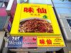 名古屋の有名店「味仙」が東京初出店 8月2日神田にオープン