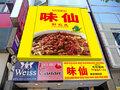 画像:名古屋の有名店「味仙」が東京初出店 8月2日神田にオープン