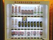 駅ホームで「キムチ」買えます 川崎に登場した衝撃の自販機を覗いてみたら...売り切れ続出の人気だった