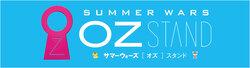 画像:細田守監督『サマーウォーズ』カフェ登場!「スタジオ地図 2017 in Summer」