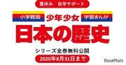 学習まんが「日本の歴史」電子版、無料公開