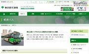 【夏休み2018】都バス「IC 1日乗車券」小児2人まで無料7/14-8/31