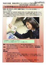 画像:【夏休み2017】帝京大、女子向けサイエンスキャンプ…板橋・宇都宮