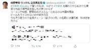 枝野代表「宇都宮餃子ツイート」に地元困惑 「専門店にはビール・ライスない」主張も...市「そんな定義ない」