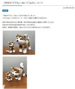 大人気の秋田犬、ザギトワ選手に贈られた「マサル」がぬいぐるみになった