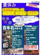 【夏休み2017】草津温泉で自由研究、工場見学&クラフト体験