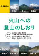 「火山への登山」くれぐれも気を付けて 長野地方気象台作成の「しおり」が話題