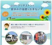 【夏休み2019】免震ゴムを学べる、小学生向け体験イベント