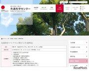 【大学受験2021】千葉大「飛び入学」オンライン説明会8/19