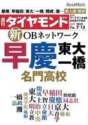 名門校OBネットワークを分析、東大早慶・名門高校…週刊ダイヤモンド7/13号