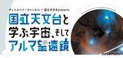 【夏休み2021】親子500組招待「国立天文台と学ぶ宇宙そしてアルマ望遠鏡」8/22
