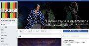 広島県で唯一の常設演劇場「清水劇場」35年の歴史に幕